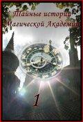 """Book cover """"История первая. Дармалияр"""""""