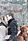 """Обложка книги """"Про медведей и соседей"""""""