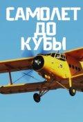 """Обложка книги """"Самолет до Кубы"""""""