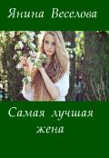 """Обложка книги """"Самая лучшая жена"""""""