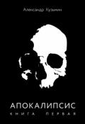 """Обложка книги """"Апокалипсис. Книга первая"""""""