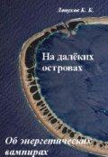 """Обложка книги """"На далёких островах: Об энергетических вампирах"""""""