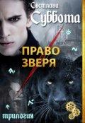 """Обложка книги """"彡   Право Зверя   彡 """""""