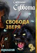 """Обложка книги """"Свобода Зверя. Книга 3  彡  """""""