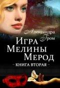 """Обложка книги """"Игра Мелины Мерод. Книга вторая"""""""
