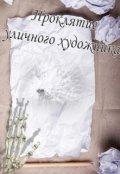 """Обложка книги """"Проклятие уличного художника"""""""