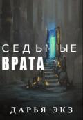 """Обложка книги """"Седьмые Врата"""""""
