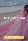 """Обложка книги """"Ненормальная """""""