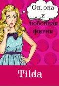 """Обложка книги """"Он, она и любовная фигня"""""""