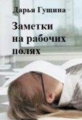 """Обложка книги """"Заметки на рабочих полях (дневник корректора)"""""""
