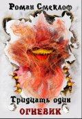 """Обложка книги """"Тридцать один 2. Огневик"""""""