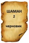 "Обложка книги ""Шаман 2"""
