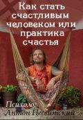 """Обложка книги """"Как стать счастливым человеком или практика счастья"""""""