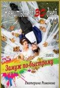 """Обложка книги """"Жениться за 30 дней, или Замуж по-быстрому"""""""