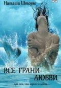 "Обложка книги ""Все грани любви"""