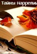 """Обложка книги """"Тайны Наррелии."""""""
