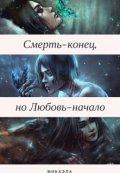 """Обложка книги """"Смерть-конец, но Любовь-начало"""""""