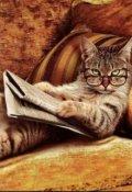 """Обложка книги """"Как сложно жить на свете без котов"""""""