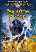 """Обложка книги """"Ола и Отто-1,2. Свой Путь. Выбор"""""""