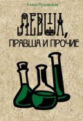 "Обложка книги ""Левша, правша и прочие"""
