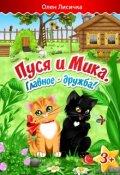 """Обложка книги """"Пуся и Мика. 5 весёлых историй"""""""