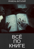 """Обложка книги """"Всё по книге"""""""