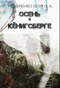 """Обложка книги """"Осень в Кёнигсберге"""""""