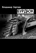 "Обложка книги ""Бурдюк"""