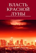 """Обложка книги """"Власть Красной луны"""""""