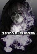 """Обложка книги """"Красноглазый и путница"""""""