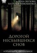 """Обложка книги """"Дорогой несбывшихся снов"""""""