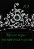 """Обложка книги """"Чёрное перо−изумрудная корона"""""""