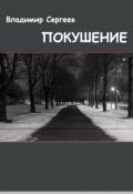 """Обложка книги """"Покушение"""""""