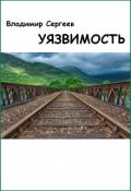 """Обложка книги """"Уязвимость"""""""