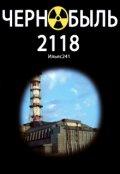 """Обложка книги """"Чернобыль 2118"""""""