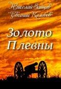 """Обложка книги """"Золото Плевны: шашка"""""""