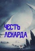 """Обложка книги """"Честь Ленарда"""""""
