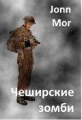 """Обложка книги """"Чеширские Зомби"""""""