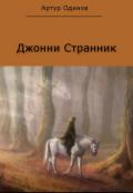 """Обложка книги """"Джонни Странник"""""""