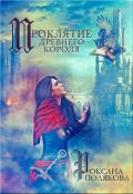 """Обложка книги """"Проклятие Древнего Короля. Книга 2"""""""