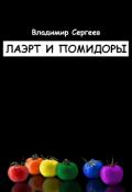"""Обложка книги """"Лаэрт и помидоры"""""""