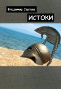 """Обложка книги """"Истоки"""""""
