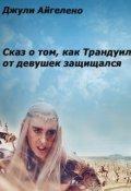 """Обложка книги """"Сказ о том как Трандуил от девушек защищался"""""""