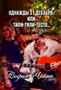 "Обложка книги ""Однажды 31 декабря, или Тили-тили-тесто…"""