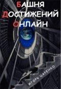 "Обложка книги ""Башня Достижений Онлайн"""
