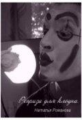 """Обложка книги """"Реприза для клоуна (сборник рассказов)"""""""