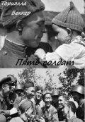 """Обложка книги """"Пять солдат"""""""