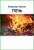"""Обложка книги """"Печь"""""""