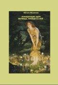 """Обложка книги """"Мелинда, принцесса фей"""""""