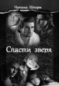 """Обложка книги """"Спасти зверя"""""""